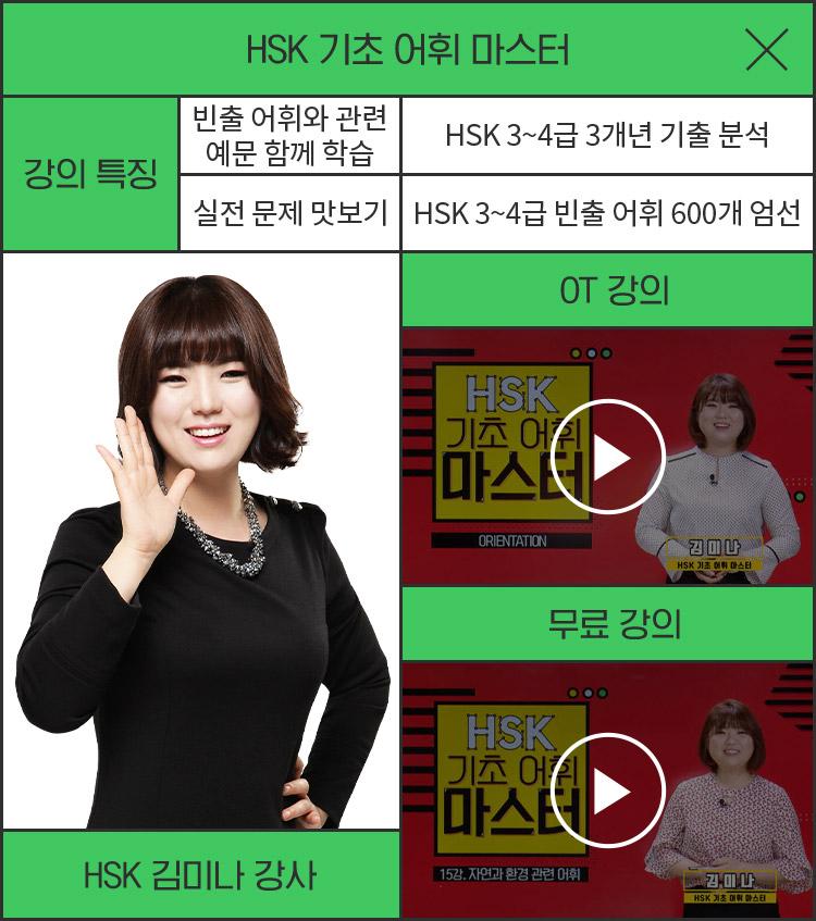 HSK 기초 어휘 마스터 (무료제공)