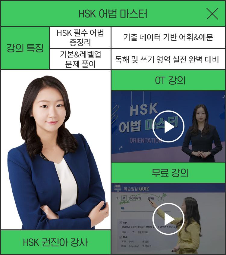 HSK 기초 어법 마스터 (무료제공)