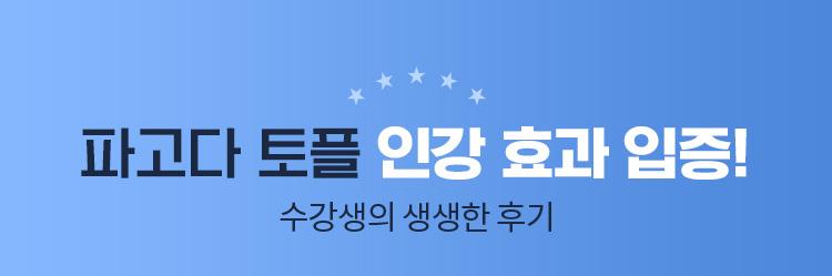 파고다 토플 인강 효과 입증!