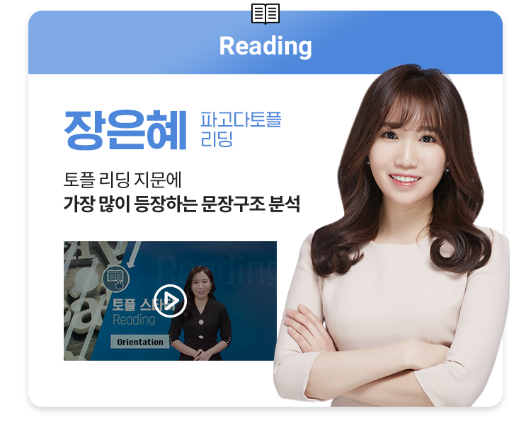 Reading 장은혜