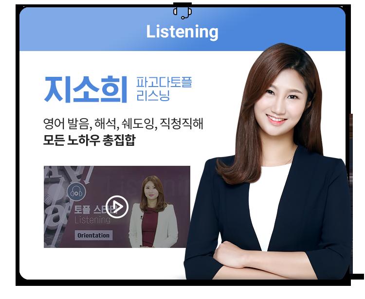 Listening 지소희