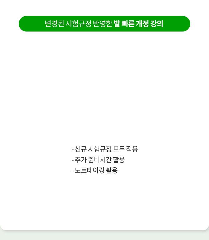 2019년 변경된 시험규정 반영한 발 빠른 개정 강의