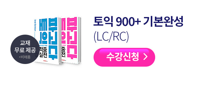 토익 900+ 적중실전 (LC/RC)
